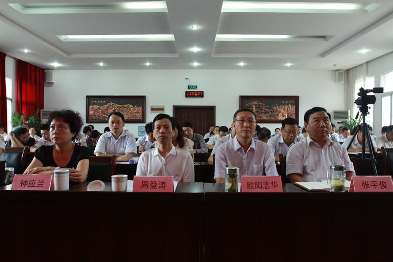 4公司领导周登涛、欧阳志华、钟应兰、张平俊出席会议_副本.jpg